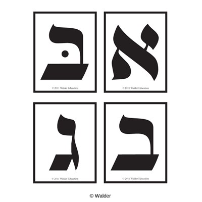 Revered image throughout hebrew alphabet flash cards printable