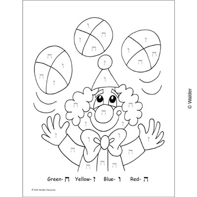 aleph bet coloring pages free   Color by Alef Beis Pictures   Walder Education