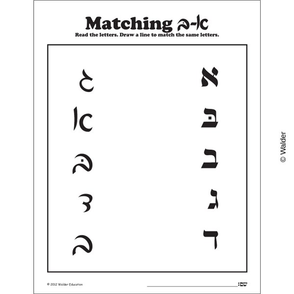 Alef Bet Worksheets Worksheets for all | Download and Share ...