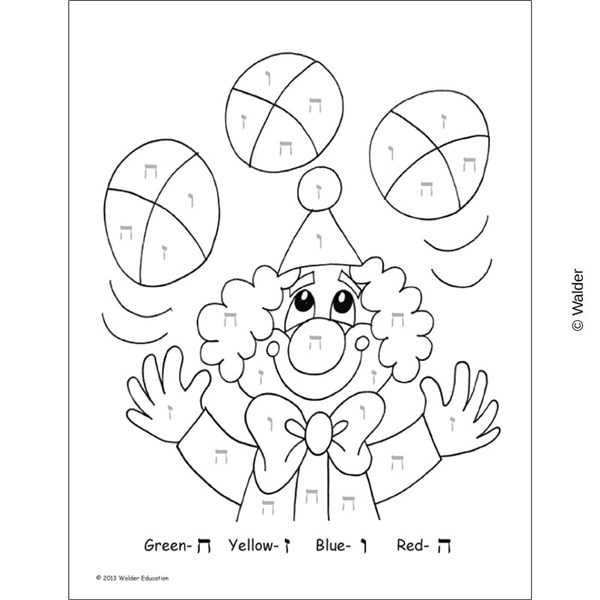 Alef Bais Coloring Sheets Coloring Pages Alef Bet Coloring Pages