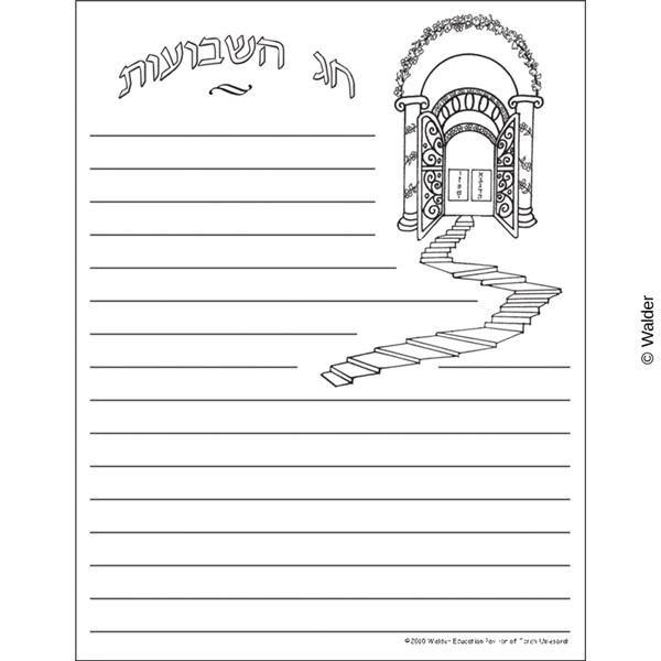 Chag Ha'Shavuos, Aron Kodesh Border Lined