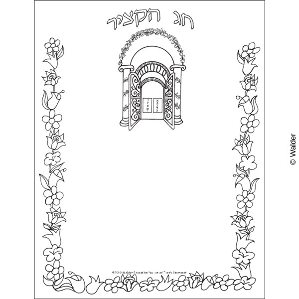 Chag HaKatzir, Aron Kodesh, and Floral Border Unlined