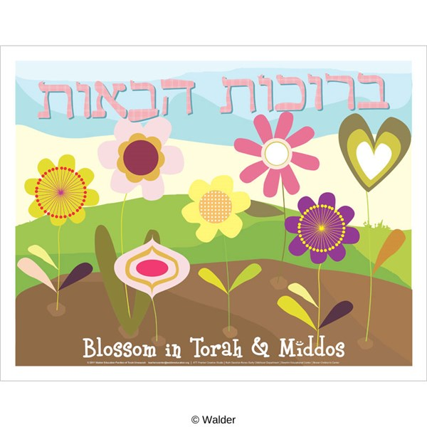 blossom in torah and middos flower poster welcome