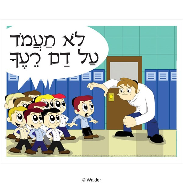 Boys Bulling Poster in Hebrew