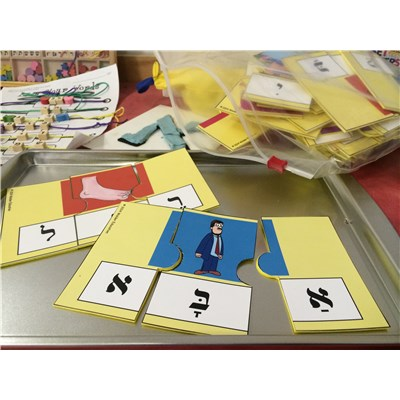 Alef_Beis_cover_puzzle_image