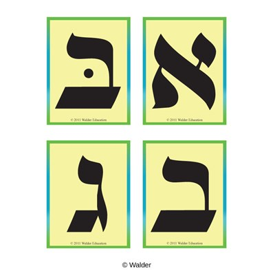 Print Alef Beis Cards on Yellow