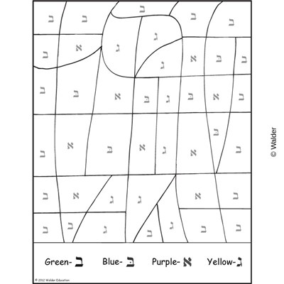 Free Aleph Bet Coloring Pages, Download Free Clip Art, Free Clip ... | 400x400
