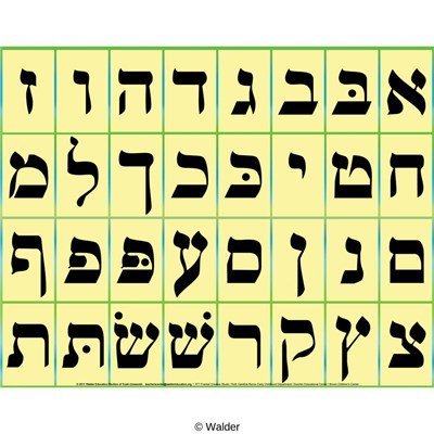 Alef Beis poster black on yellow