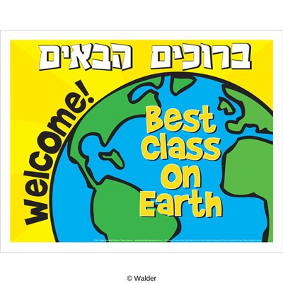 bruchim habaim poster welcome best class on earth