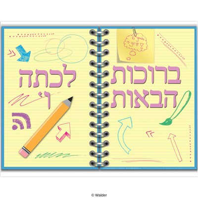 welcome notebook yellow ringed binder pencil