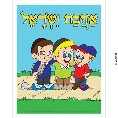 three boys hugging ahavas yisrael