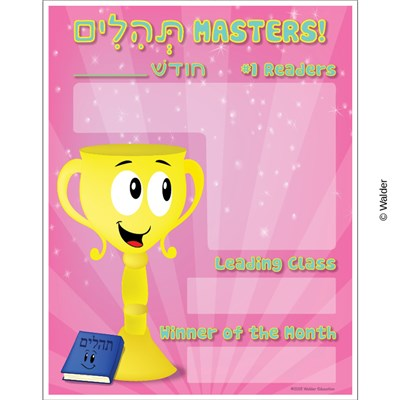 Tehillim Masters | Walder Education