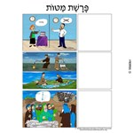 Parshas Matos Sequencing in Hebrew and English
