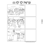 Parshas Lech Lecha Sequencing in Hebrew and English