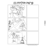 Parshas Toldos Sequencing in Hebrew and English