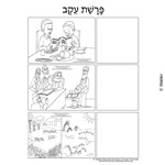 Parshas Eikev Sequencing in Hebrew and English