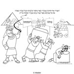 Parshas Shemos Pictures with Pesukim in Hebrew