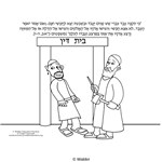 Parshas Mishpatim Pictures with Pesukim in Hebrew