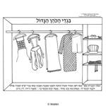 Parshas Tetzaveh Pictures with Pesukim in Hebrew