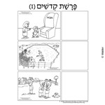 Parshas Kedoshim Sequencing in Hebrew and English
