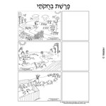 Parshas Bechukosai Sequencing in Hebrew and English