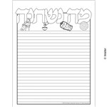 Classroom Haggadah Note Sheets: Parts of Maggid