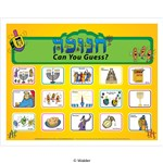 Chanukah can you guess poster with questions