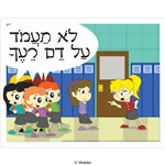 Bully poster girl bully in Hebrew