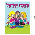 three girls arms around each other ahavas yisrael