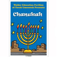 Chanukah Big Book