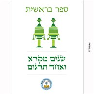 Sefer Bereishis for Shnayim Mikrah