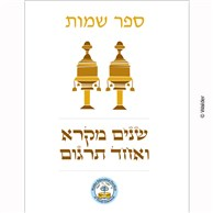 Sefer Shemos for Shnayim Mikrah