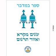 Sefer Bamidbar for Shnayim Mikrah