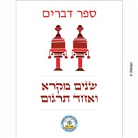 Sefer Devarim for Shnayim Mikrah