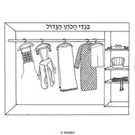Clothing of the Kohen Gadol