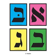 Print Alef Beis Cards with Colorful Background
