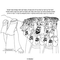 Parshas Korach Pictures with Pesukim in Hebrew
