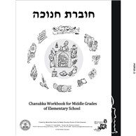 Chanukah: History and Halacha Workbook