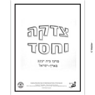 Tzedakah VaChesed:Yiddish