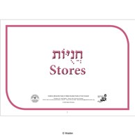 Photos and Hebrew for Different Types of Stores