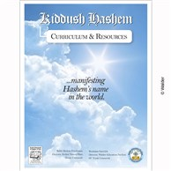 Kiddush Hashem Book 1