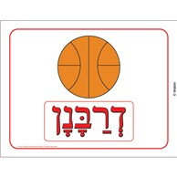 Halachah Basketball