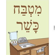 Kosher Kitchen Sorting Game � Hebrew Version