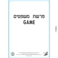 Parsha Mishpatim Matching Game