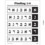 Finding Alef Beis - Print