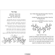 Menorah Lighting Brachos Pamphlet