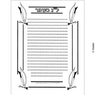 Lag Baomer Bow and Arrow Border Lined