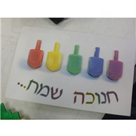 Pop-up Decoupage Chanukah Dreidel Cards