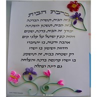Birchas Habayis Flower Quilling