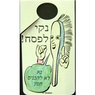 Pesach �Do Not Enter with Chametz� Door Hanger